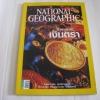 NATIONAL GEOGRAPHIC ฉบับภาษาไทย มิถุนายน 2552 อำนาจแห่งเงินตรา***สินค้าหมด***