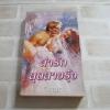 ล่ารักสุดสายรุ้ง (Midnight Rainbow) ลินดา โฮเวิร์ด เขียน จิตอุษา แปล