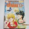 ฝันติดดาว เล่มเดียวจบ Mizuhara Meri เขียน