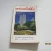 เอาตัวรอดในญี่ปุ่น พิมพ์ครั้งที่ 2 ดร.ปรียา อิงคาภิรมย์ โฮะริเอะ เขียน***สินค้าหมด***