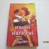 เกมรักเกมวิวาห์ (Love with The Proper Husband) วิกทอเรีย อเล็กซานเดอร์ เขียน กัญชลิกา แปล