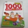 1000 คำศัพท์และประโยค อังกฤษ-ไทย โดย mis Studio***สินค้าหมด***