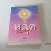 หลุด (Freedom) OSHO บรรยาย ดร.ประพนธ์ ผาสุขยืด แปลและเรียบ***สินค้าหมด***