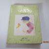 นกสีเงิน (The Silver Curlew) อิเลียนอร์ ฟาร์เจิน เขียน สุทธิ โสภา แปล***สินค้าหมด***