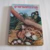 ราชาแห่งวาฮู (The Wahoo Bobcat) โจเซฟ วาร์ตัน ลิปปินค๊อต เขียน ลมุล รัตนากร แปล***สินค้าหมด***