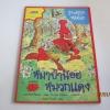 เทพนิยายหลุดโลก หมาป่าน้อยหมวกแดง Laurence Anholt เขียน Arthur Robins ภาพ พลอย โจนส์ แปล***สินค้าหมด***