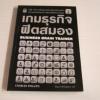 เกมธุรกิจฟิตสมอง (Business Brain Trainer) พิมพ์ครั้งที่ 2 Charles Phillips เขียน วิญญู กิ่งหิรัญวัฒนา แปล