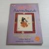 ซาดาโกะ กับนกกระเรียนพันตัว (Sadako and The Thousand Paper Cranes) พิมพ์ครั้งที่ 5 อีลิเนอร์ เคอร์ เขียน รศ.ถิรนันท์ อนวัช แปล***สินค้าหมด***