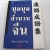 ชุมนุมสำนวนจีน ศึกษาภาษาจีน-ไทย เล่ม 1 มานิต เจียรบรรจงกิจ เขียน***สินค้าหมด***