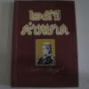 ๒๕ ปี คำหยาด พิมพ์ครั้งที่ ๕ เนาวรัตน์ พงษ์ไพบูลย์ เขียน พร้อมลายเซ็นนักเขียน***สินค้าหมด***