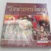 วีรชนคนไทย (ฉบับการ์ตูน) พิมพ์ครั้งที่ 2 โดย สุภฤกษ์ บุญทอง***สินค้าหมด***