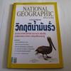 NATIONAL GEOGRAPHIC ฉบับภาษาไทย ตุลาคม 2553 รายงานพิเศษวิกฤติน้ำมันรั่ว