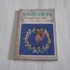 เทพนิยายสกอต (Scottish Fairy Tales) พิมพ์ครั้งที่ 3 โดนัลด์ แกรนด์ แคมป์เบลล์ เขียน วนุศ แปลและเรียบเรียง**สินค้าหมด***
