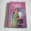 ความรักเรียกหา (Magnificent Folly) Iris Johansen เขียน กัณหา แก้วไทย แปล***สินค้าหมด***