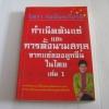 กำเนิดต้นแซ่และการตั้งนามสกุลจากแซ่ของลูกจีนในไทย เล่ม 1 จิตรา ก่อนันทเกียรติ เขียน***สินค้าหมด***