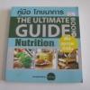 คู่มือโภชนาการเพื่อสุขภาพที่ดีขึ้น (The Ultimate Guide Book for Nutrition) โดย กองบรรณาธิการนิตยสารใกล้หมอ***สินค้าหมด***