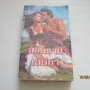 สงครามเสน่หา (The Lover) นิโคล จอร์แดน เขียน กัญชลิกา แปล