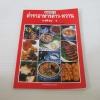 ตำราอาหารคาวหวาน เล่ม 1 พิมพ์ครั้งที่ 16 โดย ศรีสมร คงพันธุ์และมณี สุวรรณผ่อง