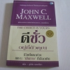 ดีชั่ว อยู่ที่ตัวคุณ (The Choice is Yours) John C. Maxwell เขียน ภูริทัต ทองปรีชา แปล***สินค้าหมด***
