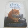 บ๊อบ แมวแตะฝันข้างถนน (A Street Cat Named Bob) พิมพ์ครั้งที่ 5 เจมส์ โบเวน เขี่ยน ธิดารัตน์ เจริญชัยชนะ แปล***สินค้าหมด***