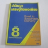 ปรัชญาเศรษฐกิจพอเพียง (Road to Sustainable Economy) มุมมอง 8 นักคิดคนสำคัญของไทย เอก อนันต์ เขียน***สินค้าหมด***