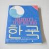 สนทนาภาษาเกาหลี คู่มือทักทายโต้ตอบในชีวิตประจำวัน พิมพ์ครั้งที่ 4 วอน แฮ ยอง เขียน (ไม่มี CD)