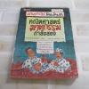 คณิตศาสตร์ โหด มัน ฮา คณิตศาสตร์ฆาตกรรมกำลังสอง Kjartan Poskitt เขียน ประภากร บรรพบุตร แปล