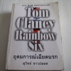 อุดมการณ์เฉียดนรก (Rainbow Six) Tom Clancy เขียน สุวิทย์ ขาวปลอด แปล***สินค้าหมด***