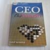 CEO กับความรัก ก่อศักดิ์ ไชยรัศมีศักดิ์ เขียน