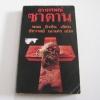 อาถรรพณ์ซาตาน (The Keepsake) พอล ฮิวซัน เขียน ชัชวาลย์ ณ นคร แปล***สินค้าหมด***