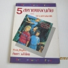 5 สหายผจญภัย ตอน เกาะมหาสมบัติ (The Famous Five : Five on A Treasure Island) Enid Blyton เขียน กัณหา แก้วไทย แปล***สินค้าหมด***