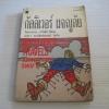 กัลลิเวอร์ผจญภัย (Gulliver's Travels) พิมพ์ครั้งที่ 3 โจนาธาน สวีฟต์ เขียน อาษา ขอจิตต์เมตต์ แปล***สินค้าหมด***
