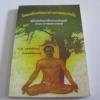 โยคะเพื่อพัฒนาร่างกายและจิตใจ คู่มือฝึกโยคะเพื่อการเจริญสติ (Yoga of Mindfulness) น.พ.แพทย์พงษ์ วรพงศ์พิเชษฐ เขียน***สินค้าหมด***