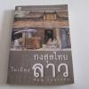 กงสุลไทยในเมืองลาว พิษณุ จันทร์วิทัน เขียน***สินค้าหมด***