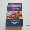 ชาติชาตรี (Texas Chase) Sandra Brown เขียน บุญญรัตน์ แปล***สินค้าหมด***