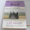 หนังสือชุด วรรณกรรมอมตะของโลก สี่ดรุณี L.M. Alcott เขียน Jame's Prunier ภาพ อ.สนิทวงศ์ แปล***สินค้าหมด***