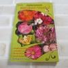 ร้อยพรรณพฤกษา พรรณไม้ดอก ไม้ประดับ 1 โดย เศรษฐมันตร์ กาญจนกุล