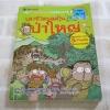 เอาชีวิตรอดในป่าใหญ่ พิมพ์ครั้งที่ 8 Hong, Jae-Cheol และ Ryu, Gi-Un เขียน Mun, Jung-Hoo ภาพ ภัฑราพร ฟูสกุล แปล***สินค้าหมด***