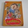 เรืองมีอยู่ว่า ฉบับครอบครัวหัวขวด จบเในเล่ม พิมพ์ครั้งที่ 6 The Duang เรื่องและภาพ***สินค้าหมด***
