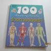 100 เรื่องน่ารู้เกี่ยวกับร่างกายของเรา พิมพ์ครั้งที่ 6 สตีฟ พาร์คเกอร์ เขียน ชวธีร์ รัตนดิลก ณ ภูเก็ต แปล***สินค้าหมด***