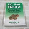 Eat That Frog ! กินกบตัวนั้นซะ Brian Tracy เขียน วรรธนา วงษ์ฉัตร แปล***สินค้าหมด***