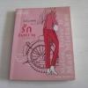 เรื่องใส ๆ ของวัยซ่า เล่ม 6 ตอน รักอันตราย (Mates, Dates & Mad Mistakes) Cathy Hopkins เขียน ภูวดี ตู้จินดา แปล