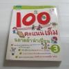 100 คะแนนเต็ม ฉลาดล้ำนำเพื่อน เล่ม 3 พิมพ์ครั้งที่ 3 อิมชองชา เขียน วุฒิศักดิ์ สะอาดและมาลัยทิพย์ สิงห์โต แปลและเรียบเรียง***สินค้าหมด***