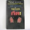กัด (The Rats What a Chiller it is.) เจมสื เฮอร์เบิร์ท เขียน สุวิทย์ ขาวปลอด แปล***สินค้าหมด***