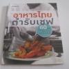 อาหารไทย ตำรับเชฟ โดย กองบรรณาธิการสำนักพิมพ์แสงแดด***สินค้าหมด***