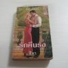 รักคืนรัง (The Sicilian's Mistress) ลินน์ เกรแฮม เขียน สีตา แปล