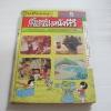 หนังสือชุดรู้รอบตัวแสนสนุก เล่ม 5 เบื้องหลังการถ่ายทำหนังทีวี ไชโซ วะทะนะเบะ ภาพ ปิยะ ปิยะสิงห์ แปล***สินค้าหมด***