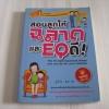 สอนลูกให้ฉลาดและ EQ ดี (The 10 most important things you can do for your children) Roni Jay เขียน***สินค้าหมด***