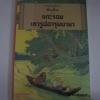 การผจญภัยของตินติน ตอน แกะรอยเทวรูปอารุมบายา ฉบับภาษาไทย Herge เขียน นันทนา วงษ์ไทย แปล***สินค้าหมด***