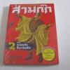 สามก๊ก เล่ม 2 ตอน รวมพลังสิบแปดทัพ หลอกว้านจง เขียน Hwang Sok-yong เรียบเรียง Lee Chung-ho ภาพ เกวลิน ศรีม่วง แปล***สินค้าหมด***